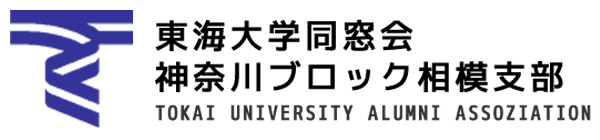 東海大学同窓会神奈川ブロック相模支部オフィシャルサイト