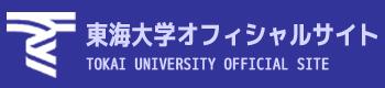 東海大学オフィシャルサイト
