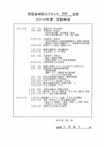 2016年度活動報告_ページ_1